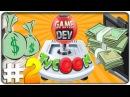Game Dev Tycoon НОВЕНЬКИЙ ОФИС 2
