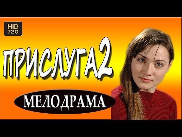 ПРИСЛУГА 2. ФИЛЬМ БОМБА! РУССКИЕ МЕЛОДРАМЫ 2017