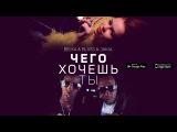 Елена Князева feat. Blass &amp Jakal - Чего Хочешь Ты (Official Video 2017)