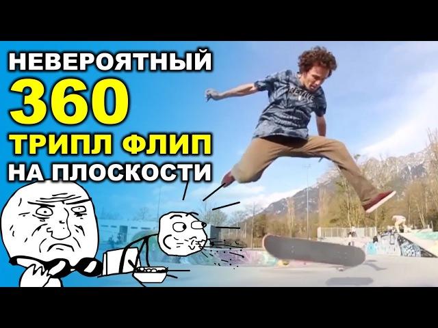 НЕВЕРОЯТНЫЙ 360 ТРОЙНОЙ ФЛИП На Плоскости TRE TRIPLE FLIP [ На Русском ]