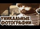 Первые Фотографии Крымской Войны