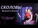 Сколовы Виталий и Наталья О Душе