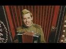 «Военные сороковые». 1975г Фильм-концерт. Песни военных лет.