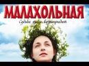 Малахольная 2016 русские мелодрамы 2016 russian melodrama 2016 new