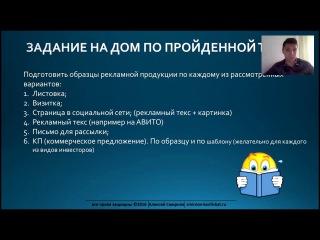 11 занятие БИЗНЕС НА ГОСКОНФИСКАТ от 20.06.2017 Ответы на вопросы