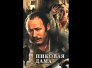 Художественный фильм Пиковая дама (1982)