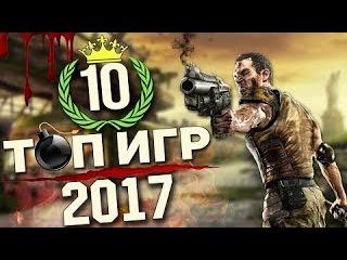 Топ 10 самых ожидаемых игр на пк 2017 года