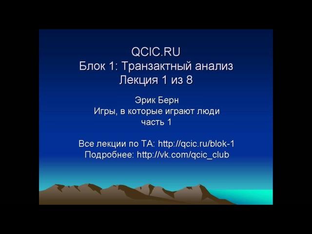 Эрик Берн - Игры, в которые играют люди, часть 1 (QCIC.RU)