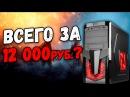 САМЫЙ ДЕШЕВЫЙ ИГРОВОЙ КОМПЬЮТЕР В МИРЕ СБОРКА ПК NVIDIA GTX 1050 и Pentium!