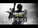 Call of Duty Modern Warfare 3 полный игрофильм