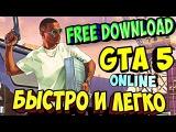 ГДЕ СКАЧАТЬ GTA 5 ONLINE НА ПК БЕСПЛАТНО (Без вирусов,с полной установкой) ГТА 5 онлайн на пиратке!