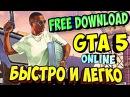 ГДЕ СКАЧАТЬ GTA 5 ONLINE НА ПК БЕСПЛАТНО Без вирусов,с полной установкой ГТА 5 онлайн на пиратке!