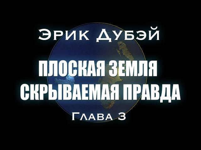 Эрик Дубэй ПЛОСКАЯ ЗЕМЛЯ СКРЫВАЕМАЯ ПРАВДА Глава 3 аудиокнига