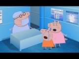 Свинка Пепа попала в больницу мультик для детей