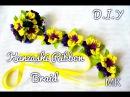 Лента в косу Анютины глазки Kanzashi Ribbon Braid D I Y М К Cinta En Una Trenza