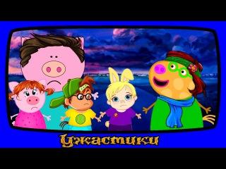 7 Свинка Пеппа на Русском Сериал УЖАСТИКИ 7 серия Играем Вместе с Пеппой Мультики