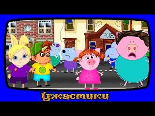 6 Свинка Пеппа на Русском Сериал УЖАСТИКИ 6 серия Играем Вместе с Пеппой Мультики
