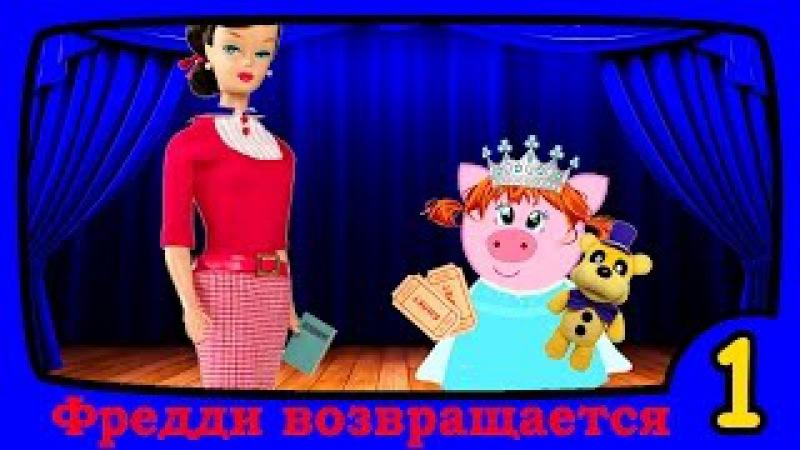 ФЕДДИ ВОЗВРАЩАЕТСЯ 1 новые серии Играем вместе с Пеппой Peppa Pig на русском