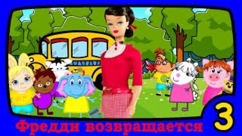ФЕДДИ ВОЗВРАЩАЕТСЯ 3 новые серии Играем вместе с Пеппой Peppa Pig на русском