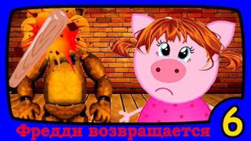 ФЕДДИ ВОЗВРАЩАЕТСЯ 6 новые серии Играем вместе с Пеппой Peppa Pig на русском