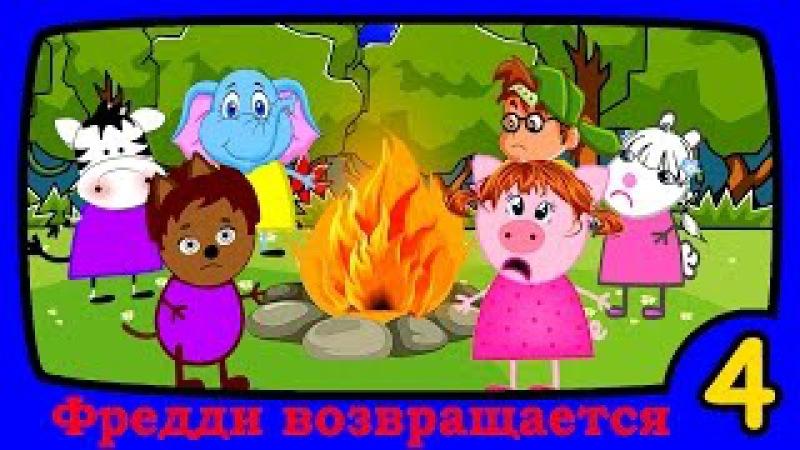 ФЕДДИ ВОЗВРАЩАЕТСЯ 4 новые серии Играем вместе с Пеппой Peppa Pig на русском
