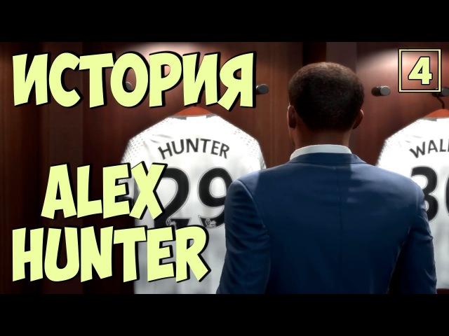 FIFA 17│ИСТОРИЯ АЛЕКСА ХАНТЕРА 4 - НЕВЕРОЯТНЫЙ ДЕБЮТ