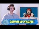 УГАДАЙ ПЕСНЮ / Кавер-пародия на канал DaiFiveTop