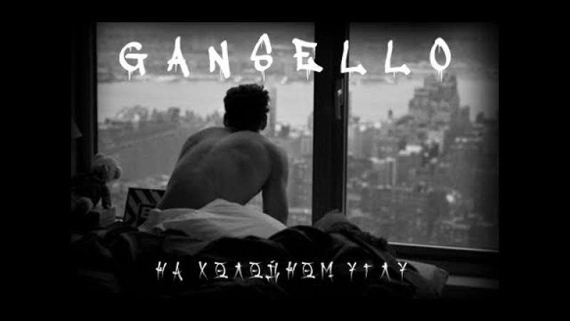 Gansello-На Холодном Углу