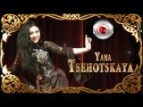 Yana Tsehotskaya