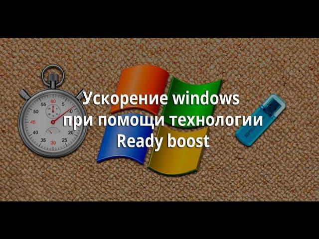 Ускорение windows при помощи технологии ReadyBoost