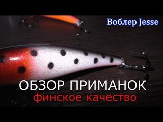 КАЧЕСТВЕННЫЕ ВОБЛЕРЫ. ФИНСКОЕ КАЧЕСТВО ПРИМАНОК lures - обзор воблеров ЕССЕ JESSE