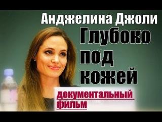 Анджелина Джоли Глубоко под кожей - Angelina Jolie Skin Deep