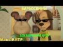 Барбоскины-Босбаркины RYTP
