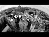 Андрей Медведев. Стихотворение, которое заставляет задуматься! А знает ли Бог мое отчество
