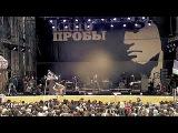 гр. Кукрыниксы и Юрий Каспарян - Нам с тобой (live, КИНОпробы 2017)