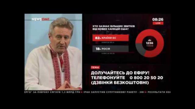 Винский между Россией и Украной происходит эскалация отношений УТРО на NewsOne 28 07 17