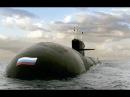 Самая страшная Российская подводная лодка