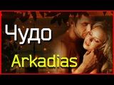 ARKADIAS Чудо Красивая песня Remix Dj Kriss Latvia Послушайте !