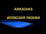 Иллюзия любви Аркадиас