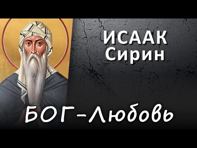 ИСААК Сирин. БОГ-Любовь (текст на экране с озвучкой, FullHD) ИСТИНА