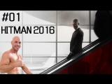 HITMAN 6 2016 - Первый взгляд на возвращение лысого из Brazzers