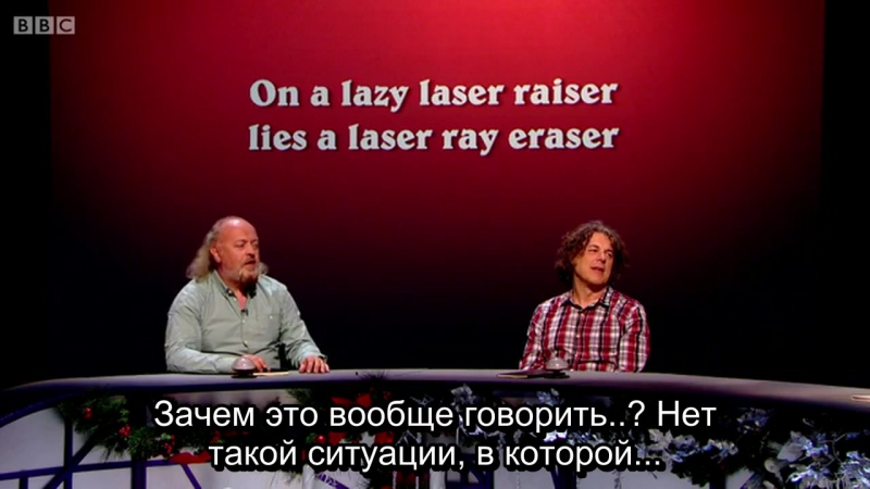 QI - Season L Episode 12 No-L (rus subs) Christmass Special