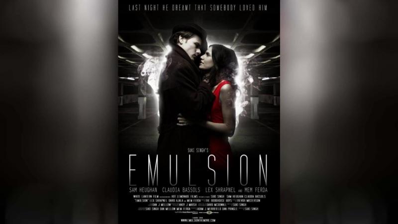 Эмульсия (2014) |