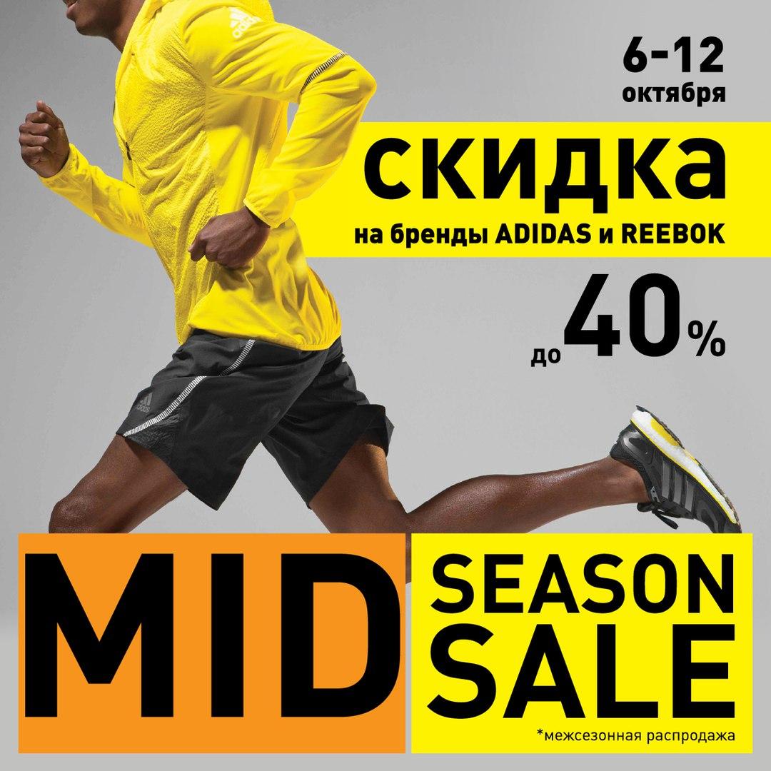 Intersport (Интерспорт): Межсезонная распродажа на бренды ADIDAS и REEBOK
