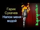 Г. Сукачёв - Напои меня водой ( караоке )