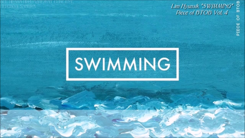 Lim Hyun Sik (임현식) - SWIMMING (Русские субтитры)