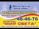 """""""Декор Сервис"""" натяжные потолки"""