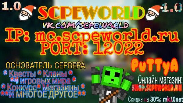Сервер SCPEWORLD