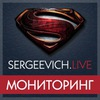 Мониторинг от Sergeevich.live