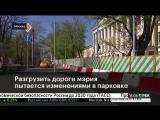 Как реконструкция улиц скажется на москвичах